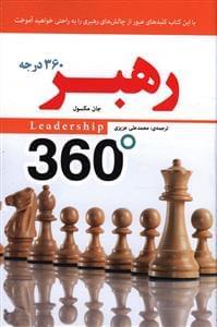 کتاب رهبر ۳۶۰ درجه