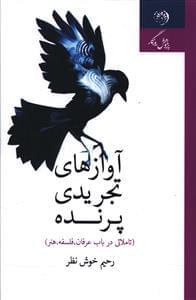 کتاب آوازهای تجریدی پرنده