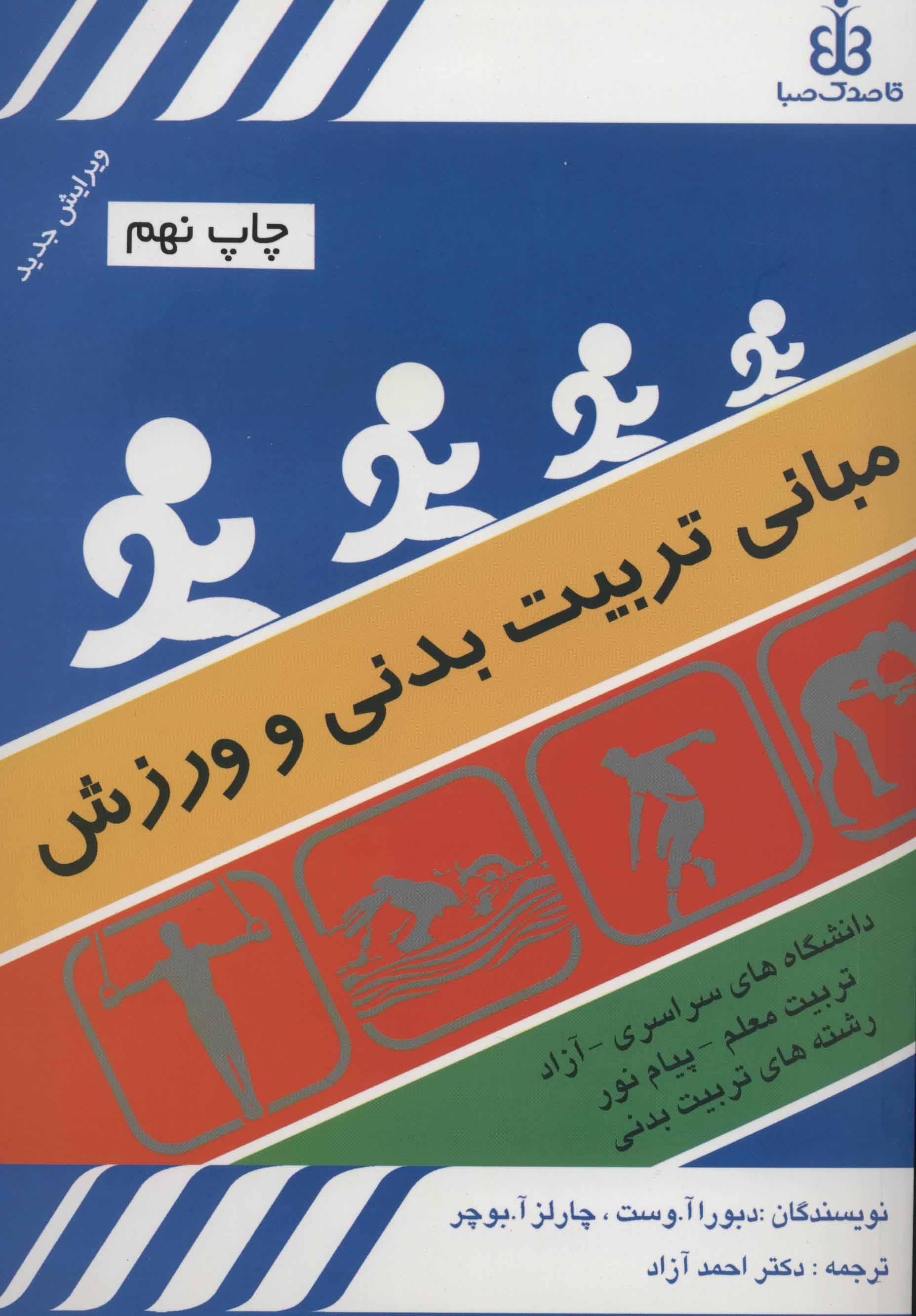 کتاب مبانیتربیتبدنی و ورزش