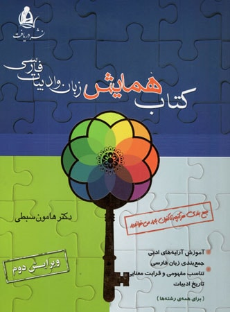 کتاب همایش زبان و ادبیات فارسی