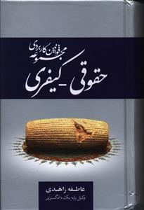 کتاب مجموعه قوانین کاربردی حقوقی- کیفری