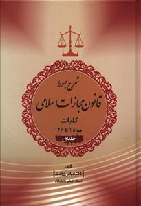 کتاب شرح مبسوط قانون مجازات اسلامی سال ۱۳۹۲