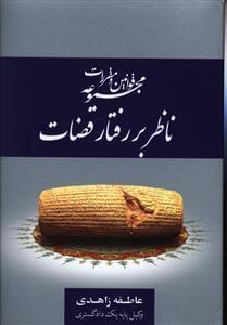 کتاب مجموعه قوانین و مقررات ناظر بر رفتار قضات