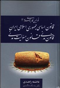کتاب قانون اساسی جمهوری اسلامی ایران، قانون مدنی، قانون مسئولیت مدنی