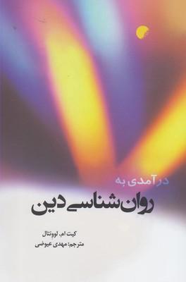 کتاب درآمدی به روانشناسی دین