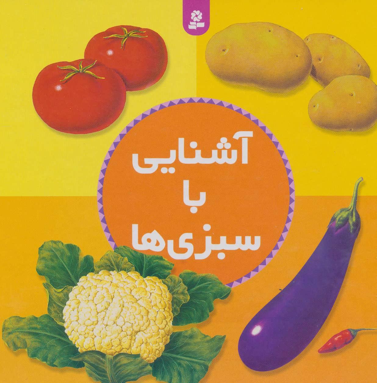 کتاب آشنائی با سبزیها