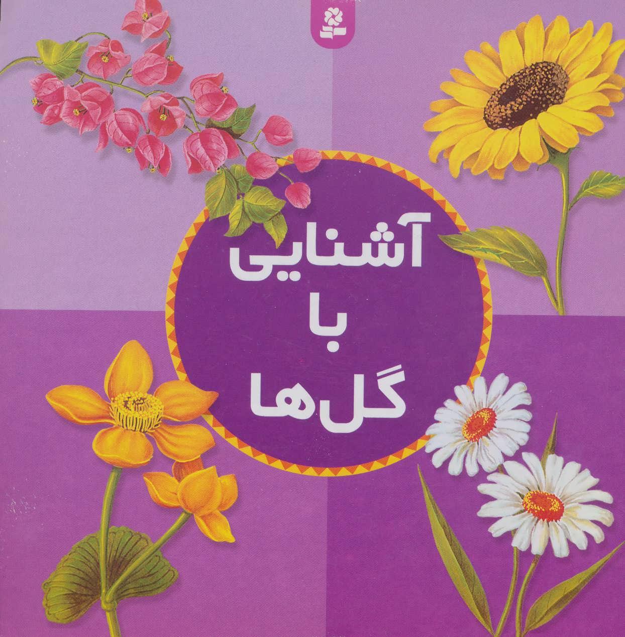 کتاب آشنائی با گلها