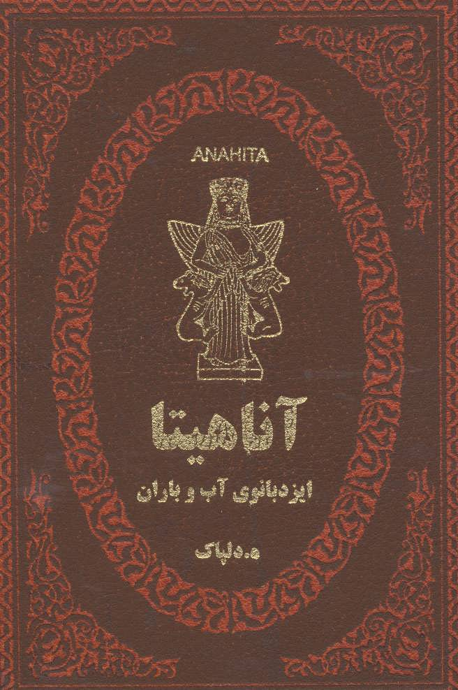 کتاب آناهیتا