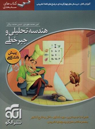 کتاب آموزش هندسه تحلیلی و جبر خطی سه بعدی
