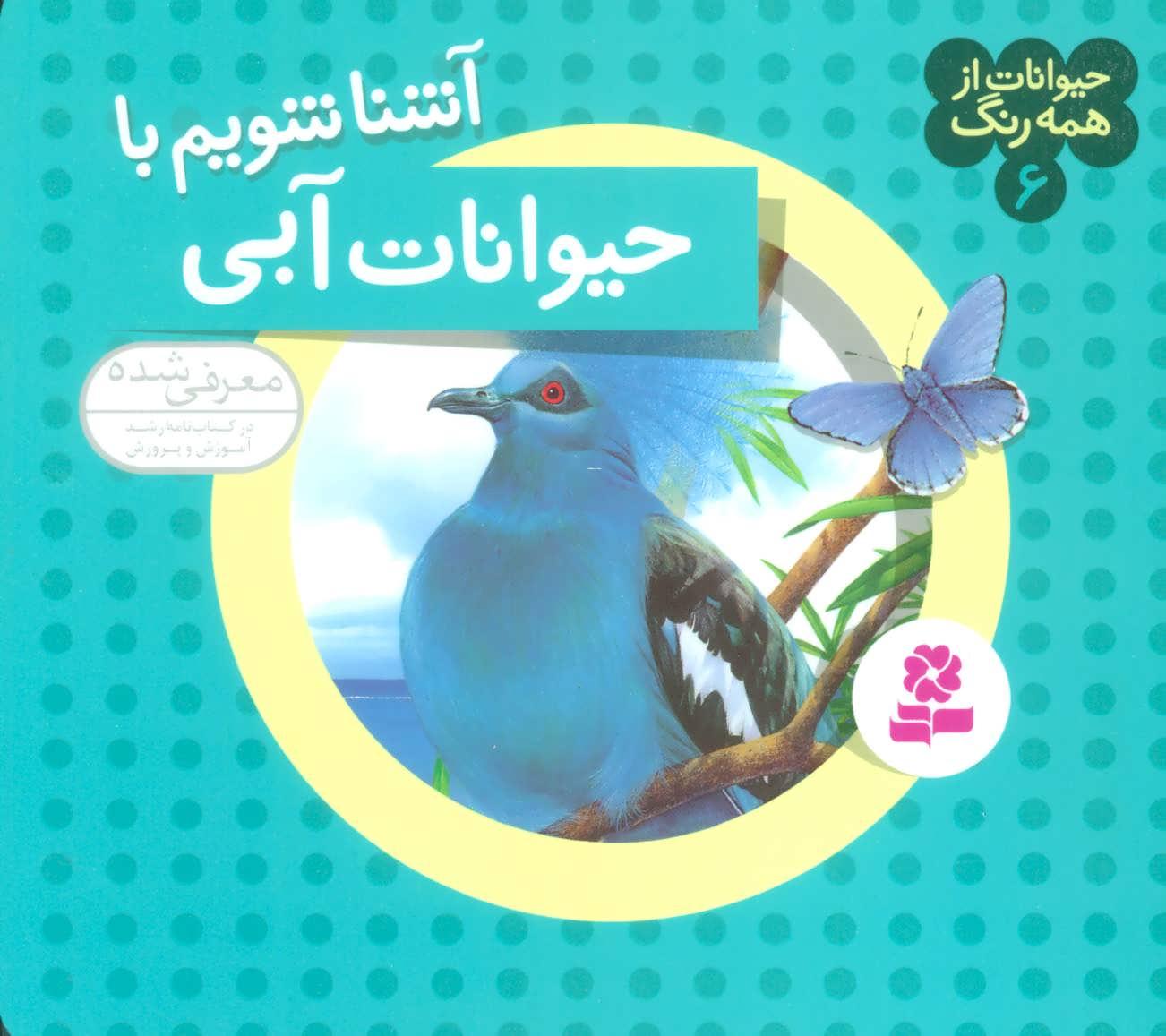 کتاب آشنا شویم با حیوانات آبی