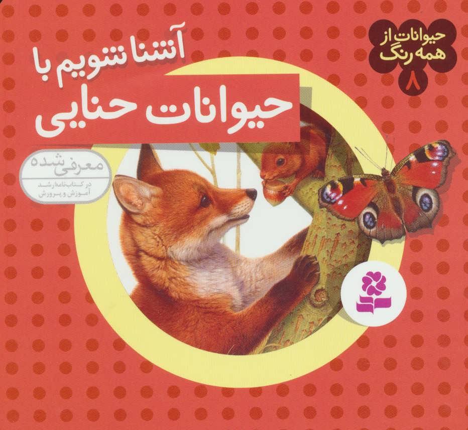 کتاب آشنا شویم با حیوانات حنایی