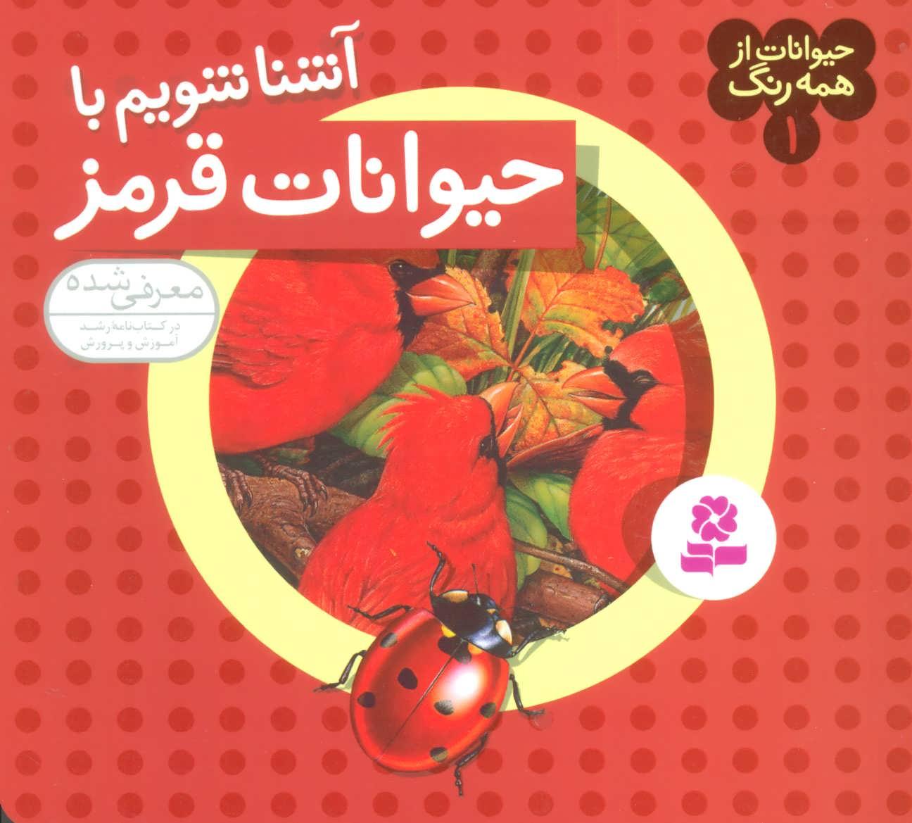 کتاب آشنا شویم با حیوانات قرمز