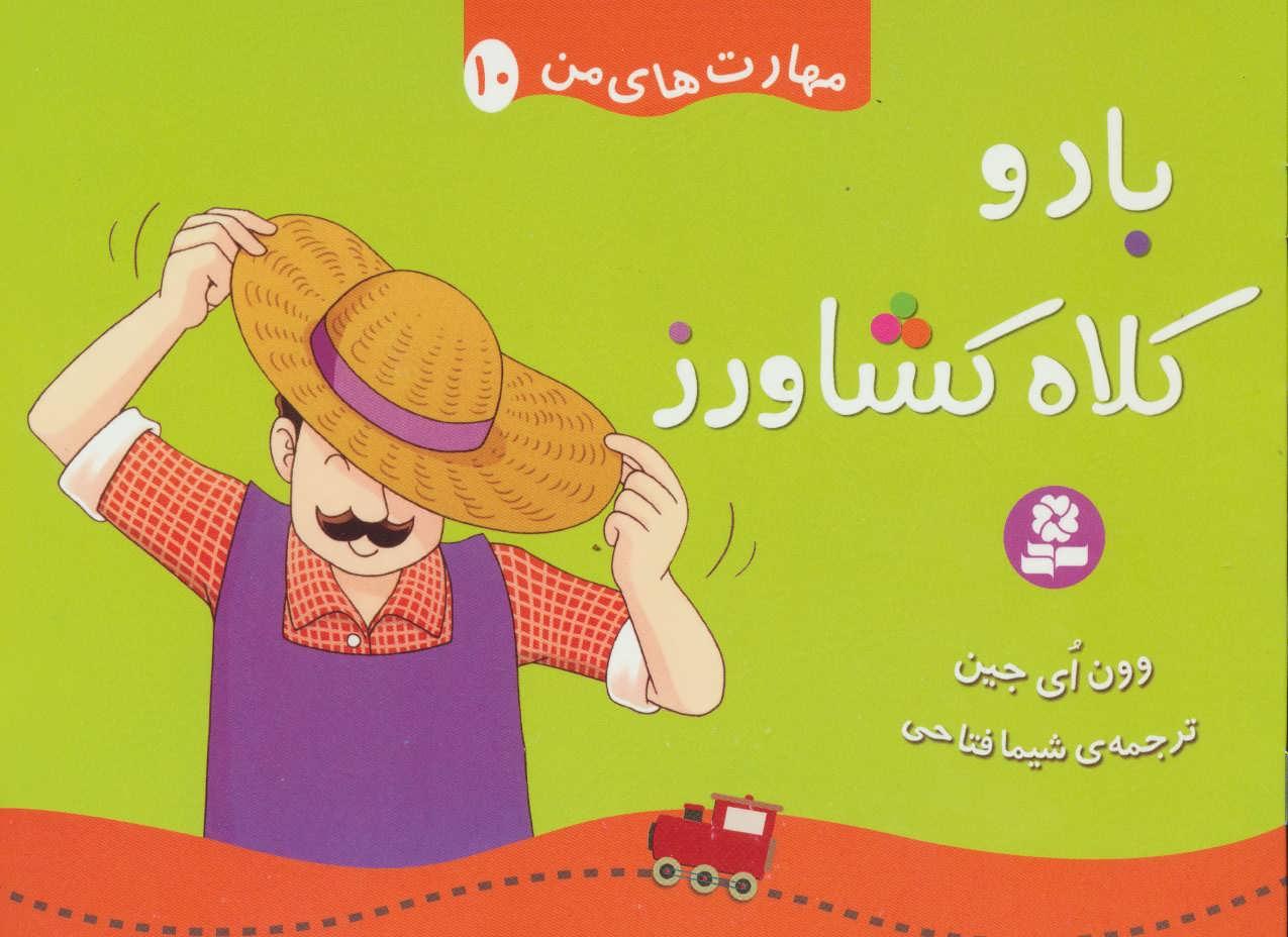 کتاب باد و کلاه کشاورز