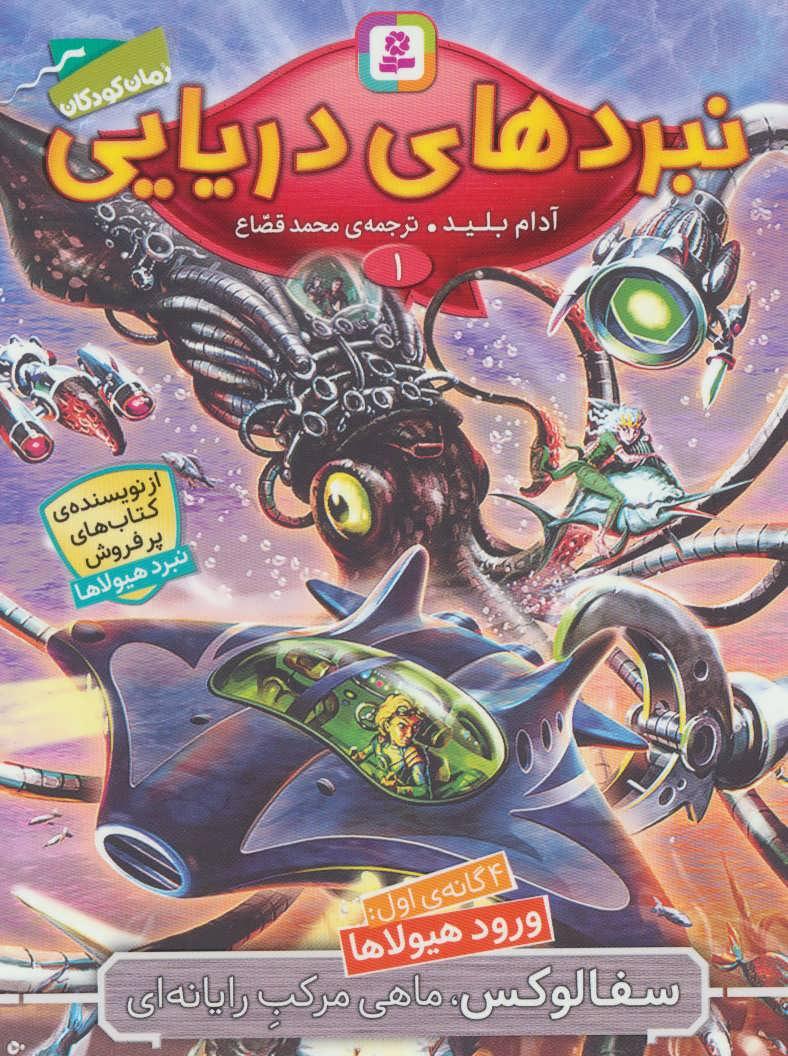کتاب سفالوکس ماهی مرکب دریایی
