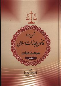کتاب شرح مبسوط قانون مجازات اسلامی