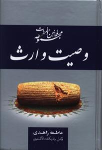 کتاب مجموعه قوانین و مقررات وصیت و ارث