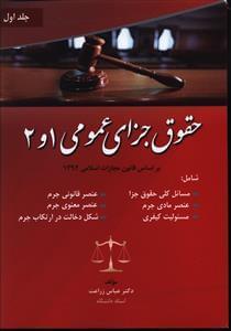 کتاب حقوق جزای عمومی ۱ و ۲ بر اساس قانون مجازات اسلامی ۱۳۹۲…