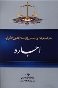 کتاب مجموعه پرسش و پاسخهای حقوقی اجاره