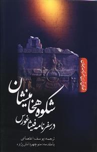 کتاب شکوه هخامنشیان در سفرنامه فیثاغورس