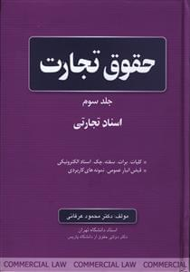 کتاب حقوق تجارت
