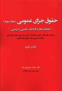 کتاب حقوق جزای عمومی