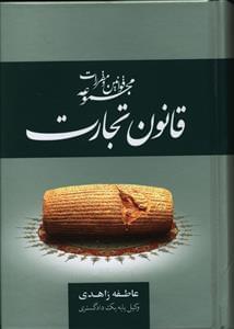 کتاب مجموعه قوانین و مقررات قانون تجارت