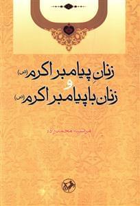کتاب زنان پیامبر اکرم(ص) و زنان با پیامبر اکرم(ص)