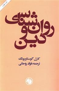 کتاب روانشناسی و دین