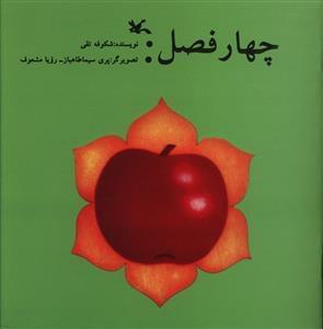 کتاب چهار فصل