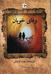 کتاب وفای خوبان (رمان)