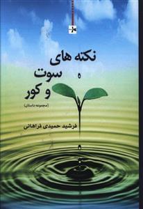 کتاب نکتههای سوت و کور (مجموعه داستان)