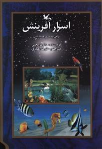 کتاب اسرار آفرینش