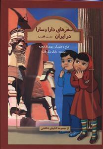 کتاب دارا و سارا در فارس