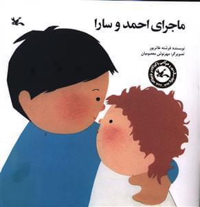 کتاب ماجرای احمد و سارا