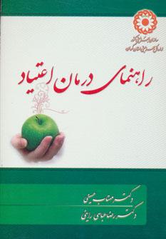 کتاب راهنمای درمان اعتیاد «ویژه خانوادهها»
