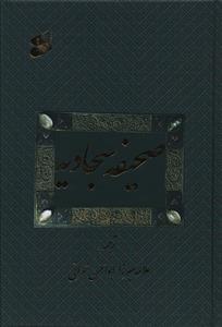 کتاب صحیفه سجادیه امام علیبنالحسین علیهالسلام