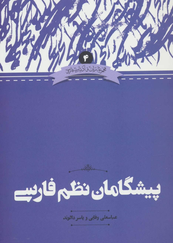 کتاب پیشگامان نظم فارسی