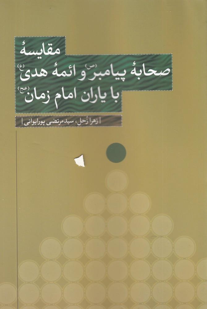 کتاب مقایسه صحابه پیامبر(ص) و ائمه هدی(ع) با یاران امام زمان(عج)