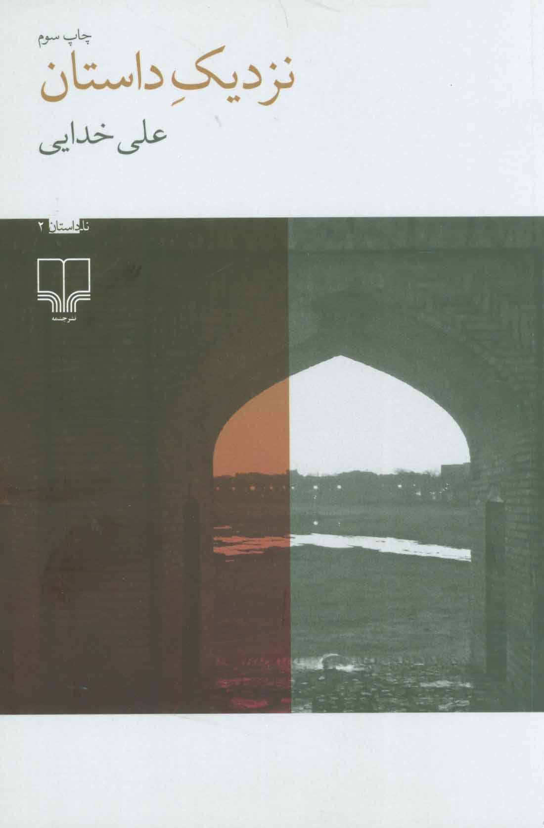 کتاب نزدیک داستان (مجموعه داستان)