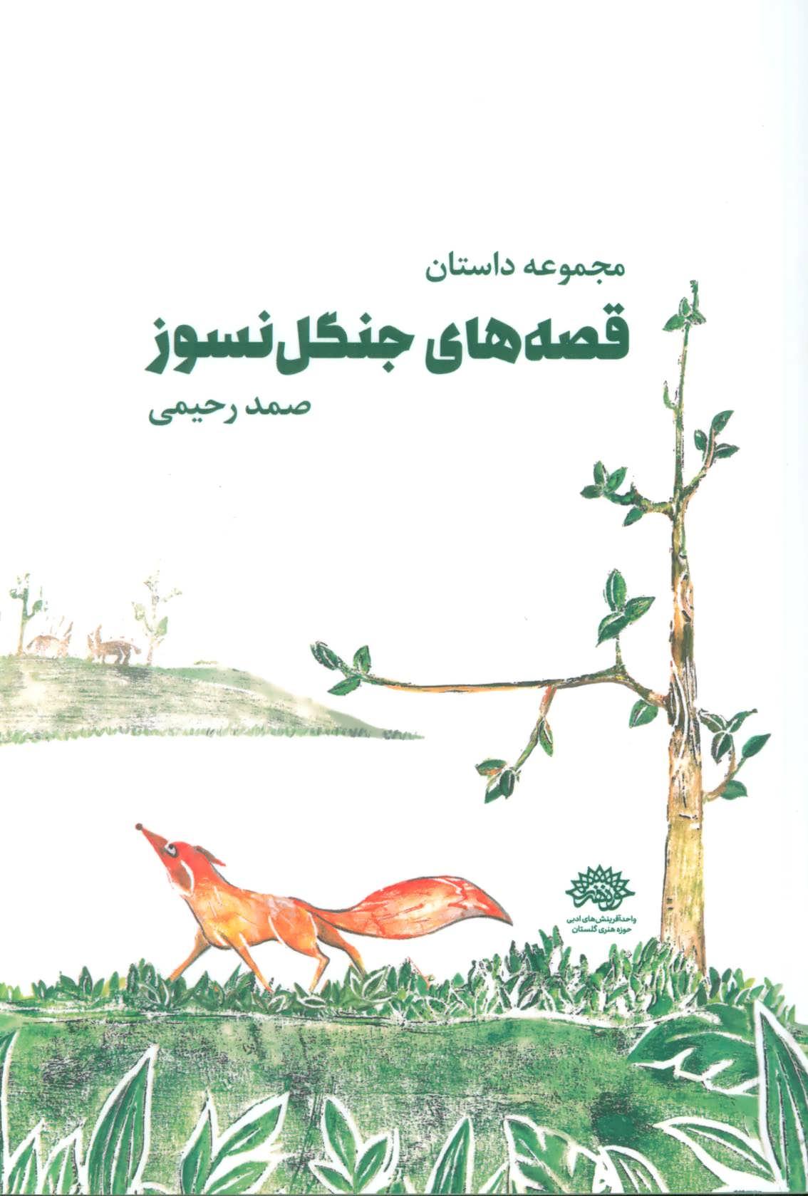 کتاب قصههای جنگل نسوز