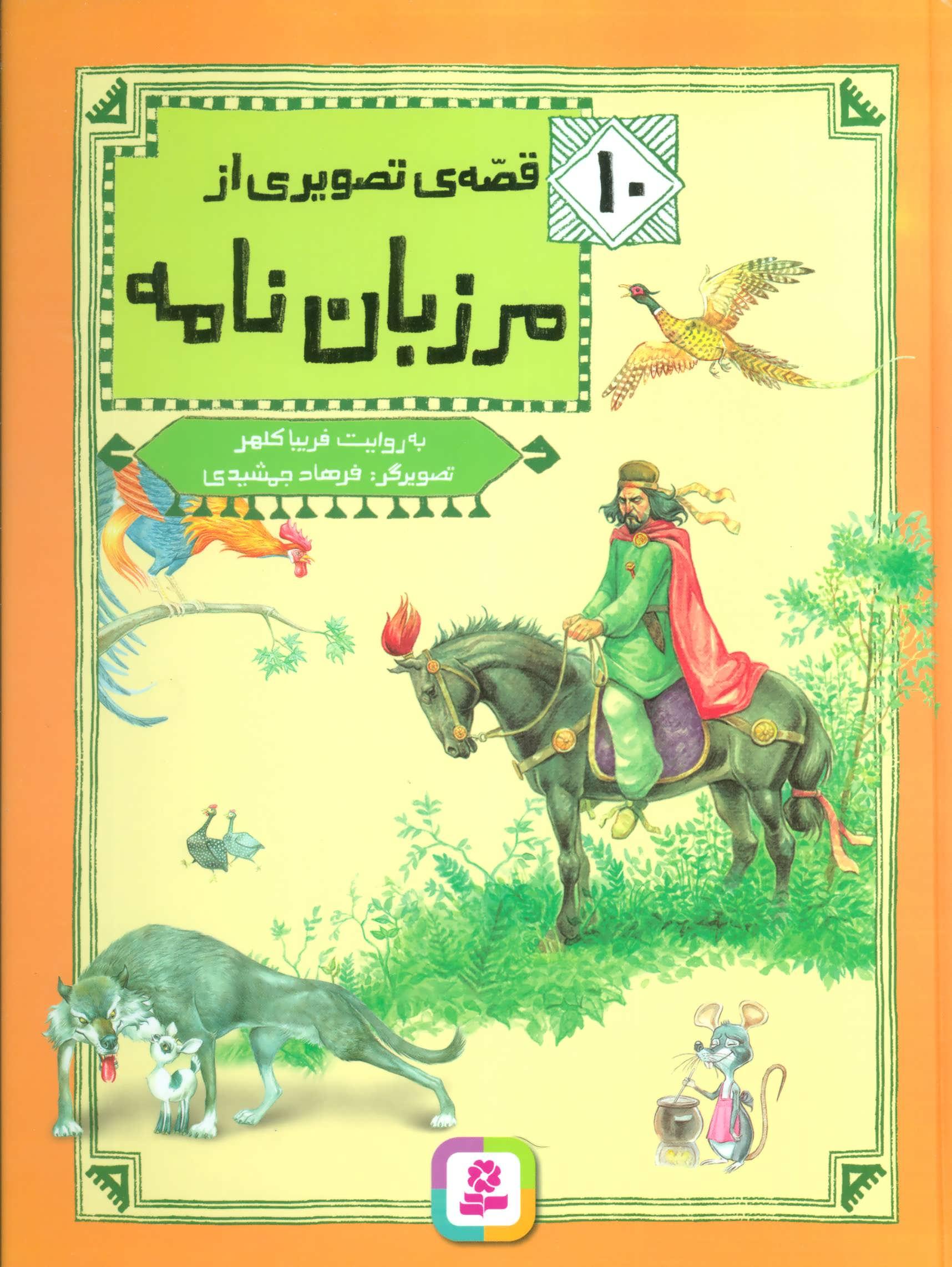 کتاب ۱۰ قصهٔ تصویری از مرزبان نامه