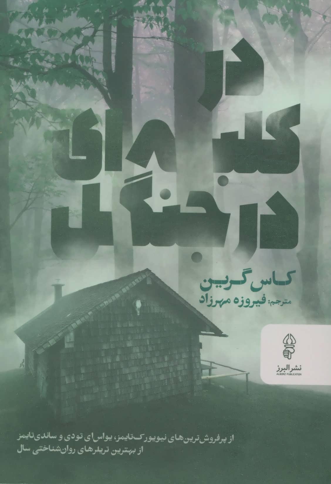کتاب در کلبهای در جنگل