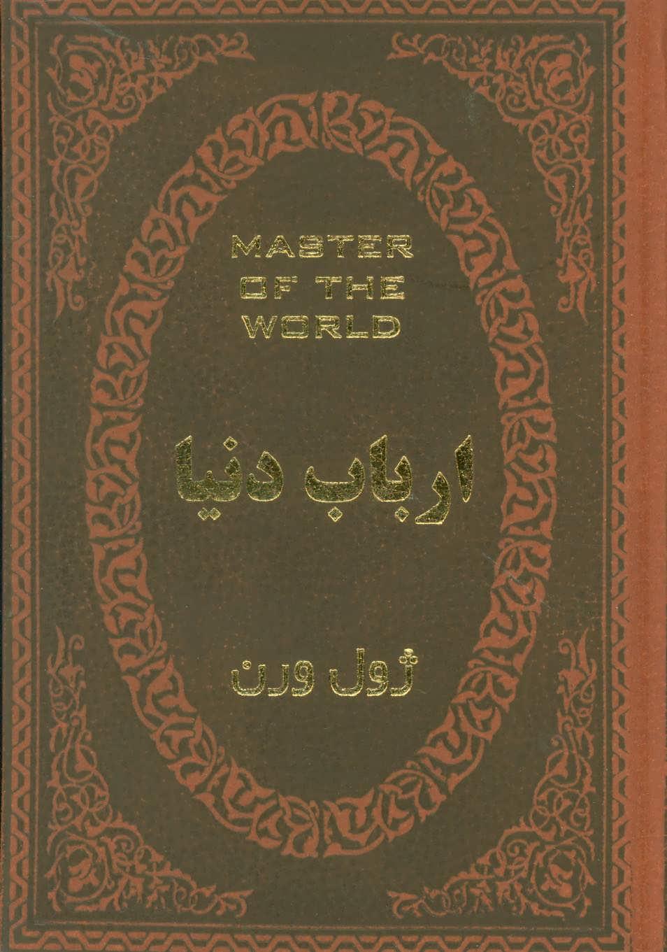 کتاب ارباب دنیا