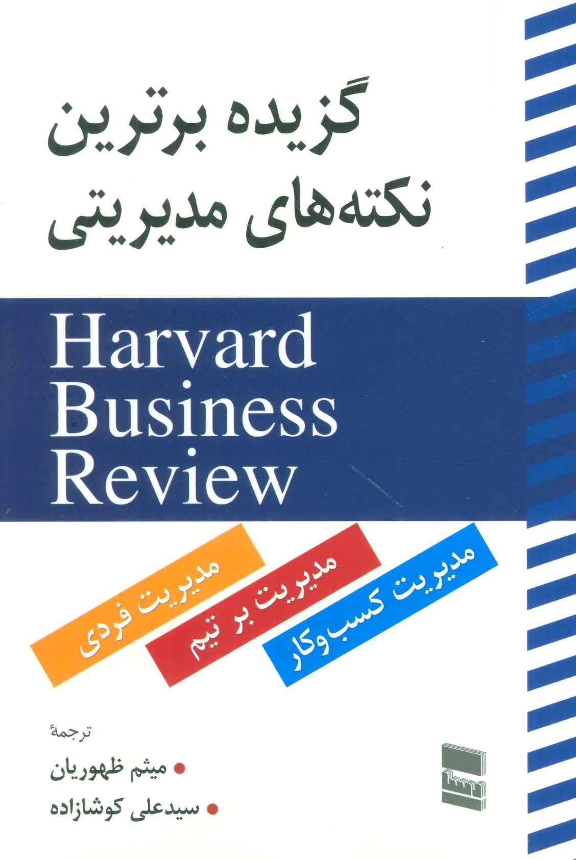 کتاب گزیده برترین نکات مدیریتی Harvard Business Review