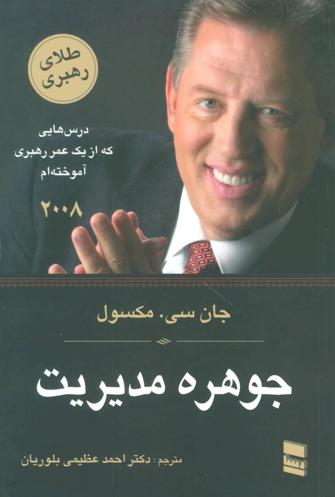 کتاب جوهره مدیریت و رهبری