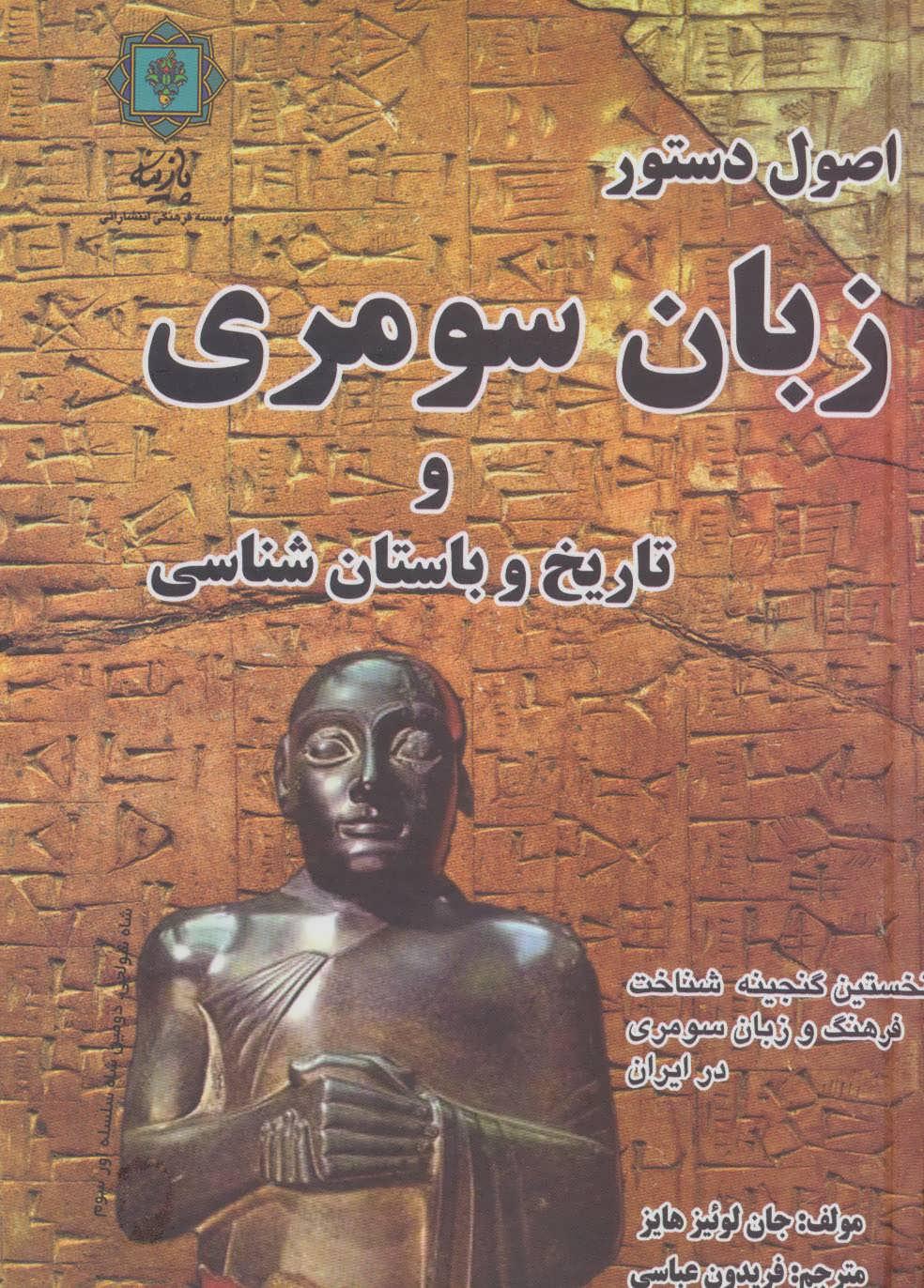 کتاب اصول دستور زبان سومری و تاریخ و باستانشناسی