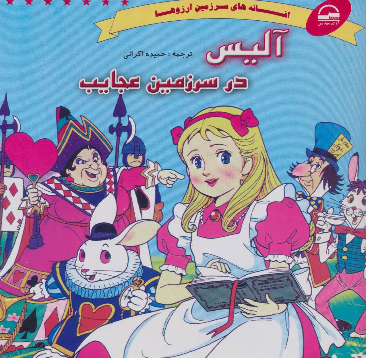 کتاب آلیس در سرزمین عجاعب
