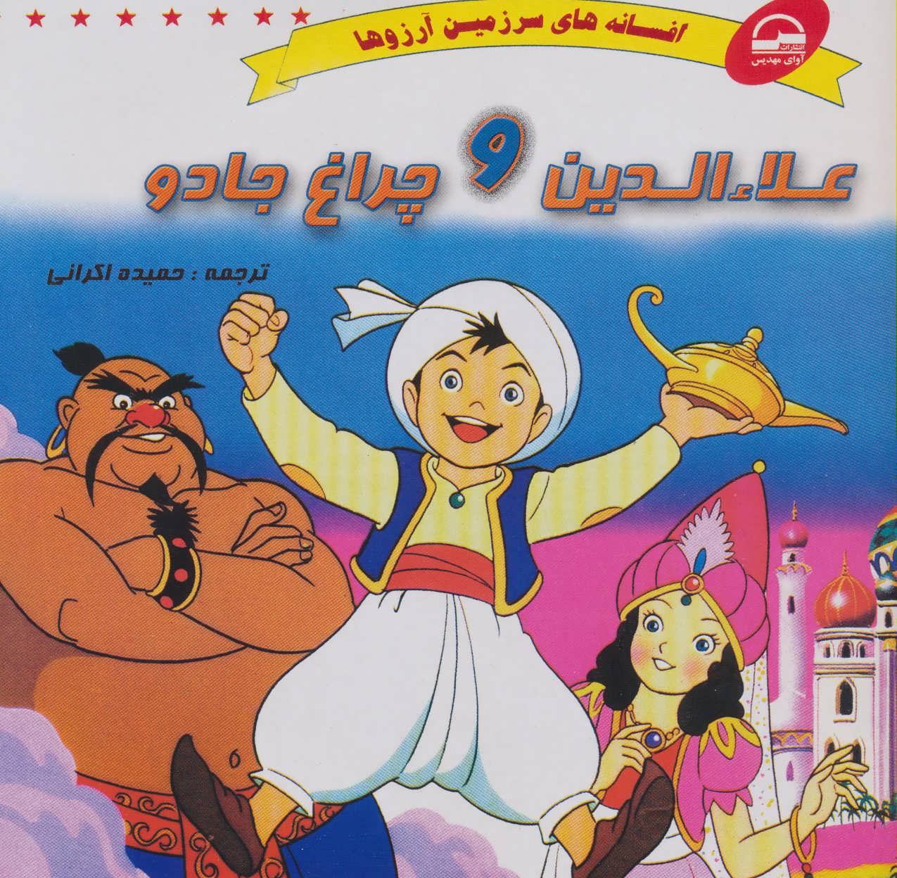 کتاب علاء الدین و چراغ جادو