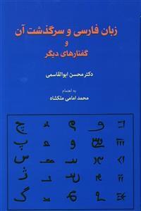 کتاب زبان فارسی و سرگذشت آن و گفتارهای دیگر