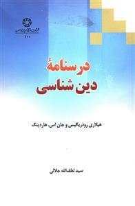 کتاب درسنامه دینشناسی